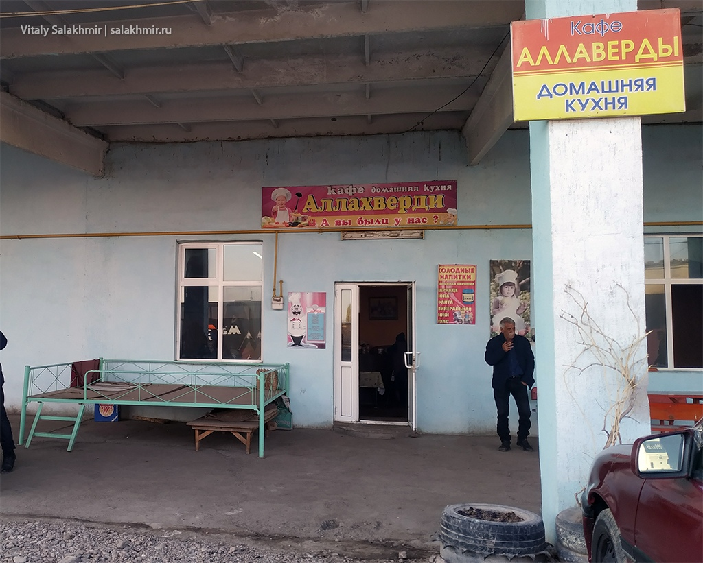 Кафе Аллаверды, Черняевка 2019