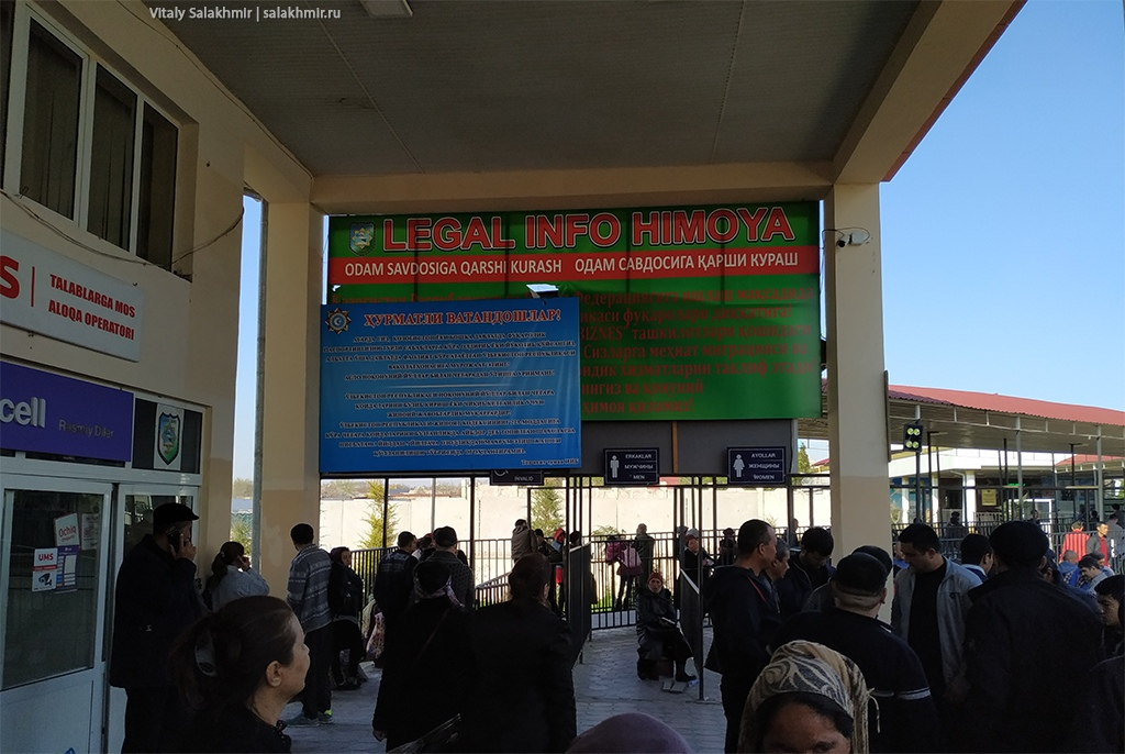 Переход границы Казахстан-Узбекистан 2019