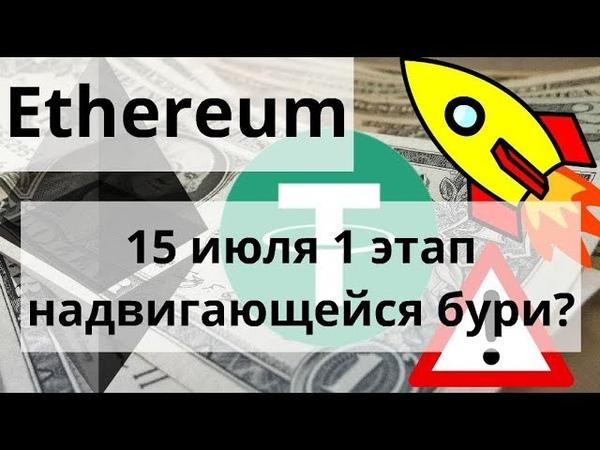 Ethereum 15 июля 1 этап надвигающейся бури ETH эмиссия минус 10х