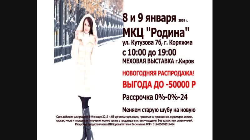 8-9 января Коряжма выставка-продажа шуб
