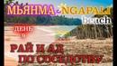 Myanmar Ngapali Beach Рыбацкая деревня Ultra 4K