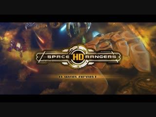 Приключения в космосе на 300% (2 Часть) | Space Rangers HD: A War Apart | MadSTV.ru