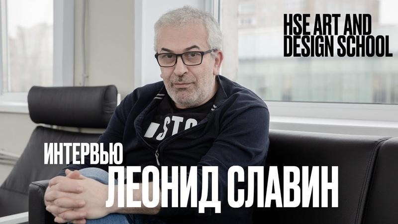 Дизайнер Леонид Славин | Коммуникационный дизайн | Школа дизайна НИУ ВШЭ | HSE ART AND DESIGN SCHOOL