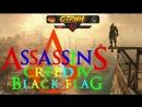 Assassin's Creed IV Black Flag №13