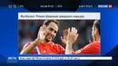 Новости на Россия 24 • Широков решил уйти из футболистов в менеджеры