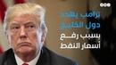 النفط مقابل الحماية 🇺🇸 ترامب يهاجم دول ال 158
