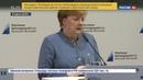 Новости на Россия 24 Канцлер Германии Ангела Меркель прибыла в США на встречу с Дональдом Трампом