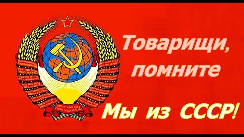 СССР СУЩЕСТВУЕТ ПО СЕЙ ДЕНЬ ! ПОДТВЕРЖДЕНИЕ СУВЕРЕНИТЕТА СССР ДО 17 марта 2021 года