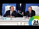 Каспий обрел правовой статус спустя 22 года - МИР 24