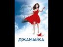 Джамайка 1 сезон 90 серия