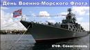 День Военно Морского Флота 2018 в Севастополе. Черноморский флот России