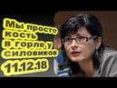 Ева Меркачева - Мы просто кость в горле у силовиков 11.12.18