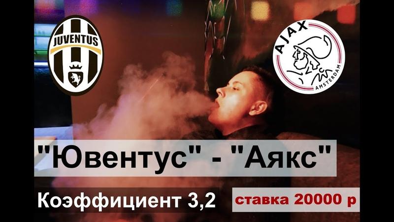 Лига чемпионов Ювентус Аякс Высокий коэффициент 3 2 и моя ставка 20000 рублей