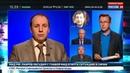 Новости на Россия 24 Эксперты о соблюдении условий минских соглашений