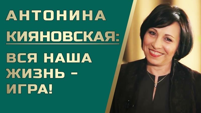 Антонина Кияновская в игре Гений Финансов все как в жизни. Как быстро научиться быть богатым