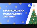 Профсоюзная новогодняя лотерея 2018