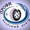 """""""Колёсный Центр ПРОФИ""""  Колпино, ул. Межевая 3"""