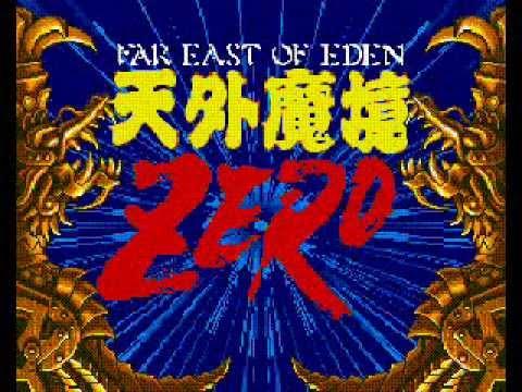 Hero of Fire (Higan) - Tengai Makyou Far East of Eden Zero Soundtrack