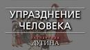 Александр Дугин К чему ведёт слепая вера в прогресс
