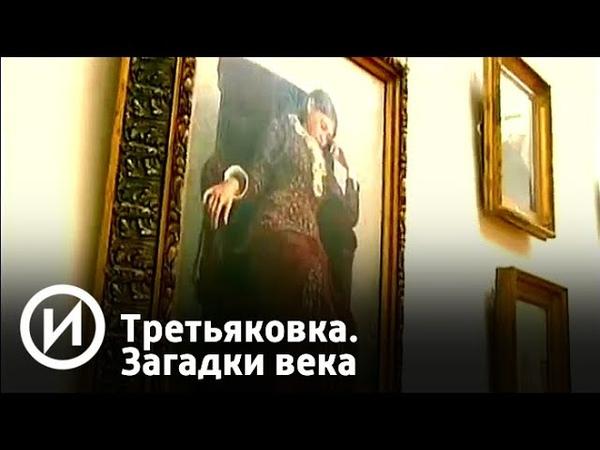 Третьяковка Загадки века Телеканал История