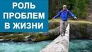 Роль проблем в жизни человека Сергей Юрьев