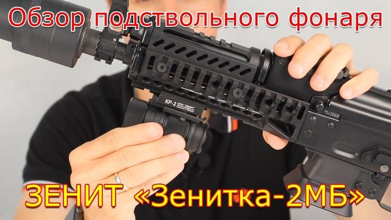 Обзор подствольного фонаря Зенит Зенитка-2мб