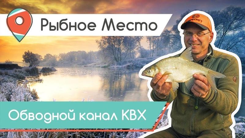 РЫБНОЕ МЕСТО Рыбалка на обводном канале КВХ