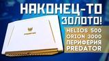 ЗОЛОТОЙ НОУТБУК - Acer Helios 500, Helios 300! ПК Orion 3000 и много игровой периферии Predator