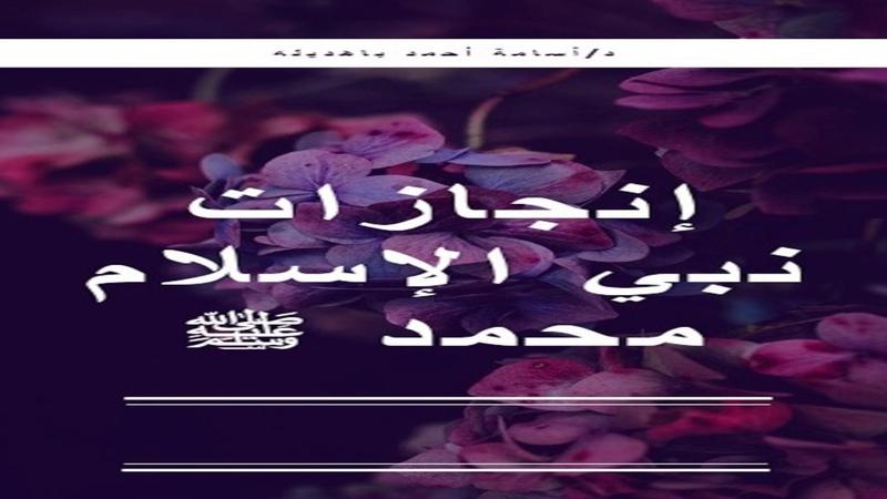 كناب إنجازات نبي الأسلام محمد صلى الله علي1
