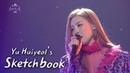 Sun Mi - I'm Not In Love [Yu Huiyeol's Sketchbook Ep 410]