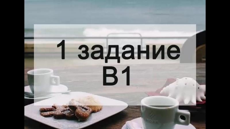1 задание В1