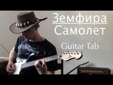 Земфира - Самолет (Guitar Cover + Tab)