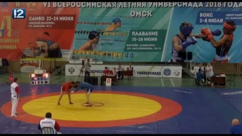 В Омске прошел финал 6-ой универсиады по самбо