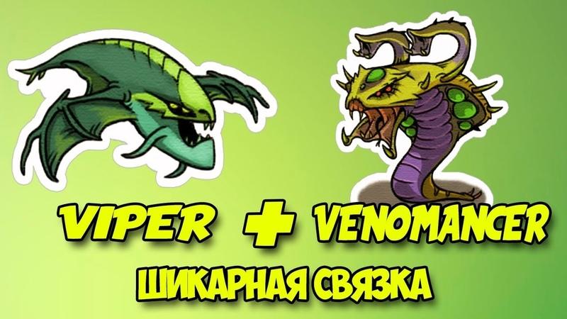VENOMANCER VIPER ЛУЧШАЯ СВЯЗКА / СВЯЗКИ ДОТА 2