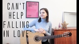 Elvis Presley Can't Help Falling In Love (Acoustic Cover)