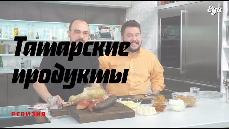 Казы, корт, талкыш калеве, каймак, кортлы май — ревизия татарских продуктов с Булатом Ибрагимовым: