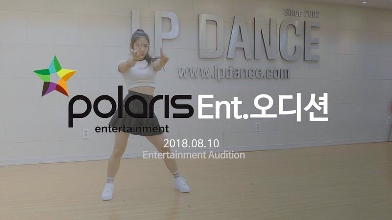 POLARIS (폴라리스) LP Audition LP DANCEVOCAL LP댄스48372컬 오디션현장