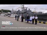 В Одессе с размахом отметили День Военно Морских сил ВСУ