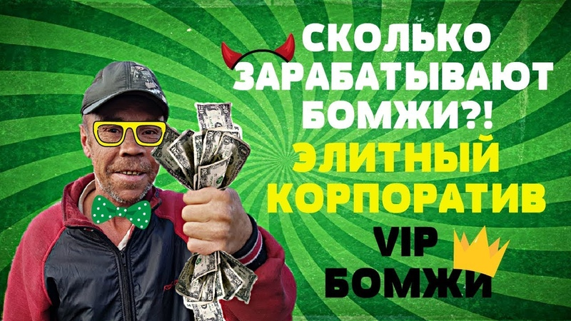 TREND ● КОРПОРАТИВ VIP БОМЖЕЙ [ Сколько зарабатывают топовые БОМЖИ ] Элита YouTube БОМЖ