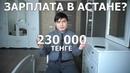 В Астане живут самые богатые казахстанцы