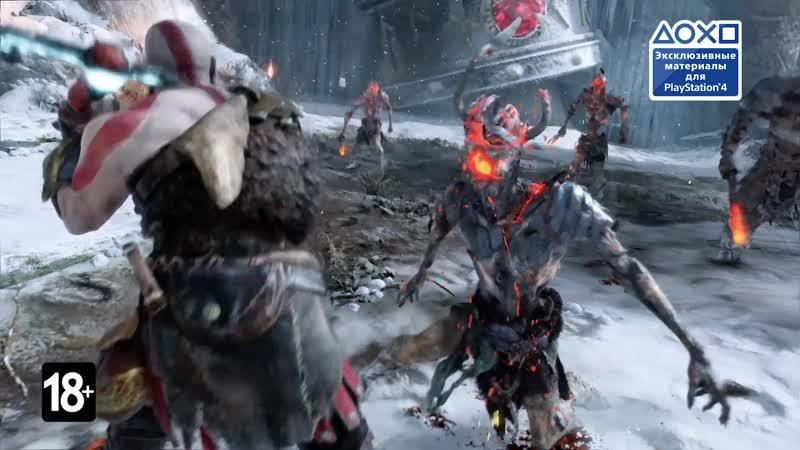 Цифровое расширенное издание God of War™ | Премьера 20 Апр 2018 | PS4