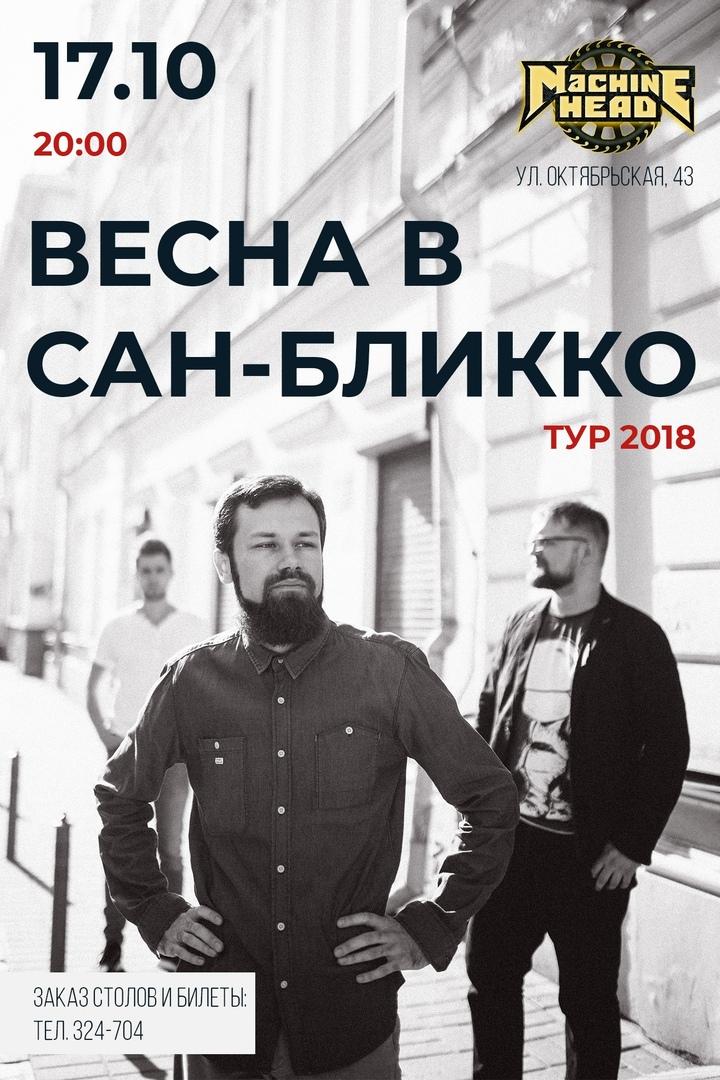 Афиша Саратов 17.10.18 / ВЕСНА В САН-БЛИККО / Machine head