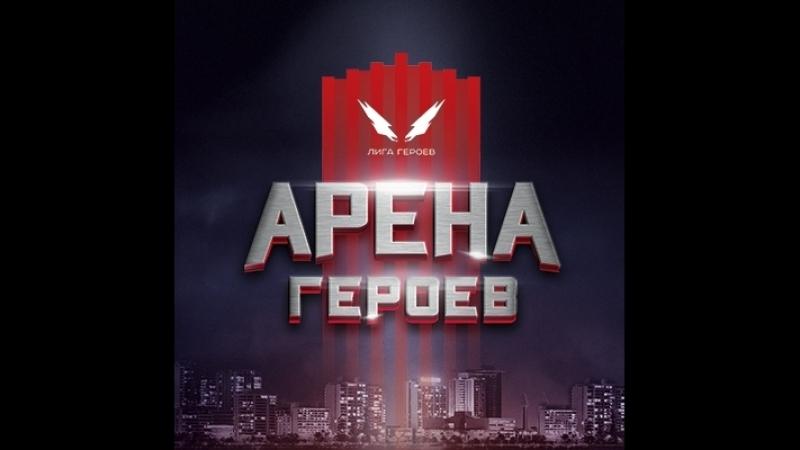 АРЕНА Героев, Москва, 04 августа 2018Не все препятствия пройдены, но это из-за отсутствия опыта...в следующий раз пройдём до кон