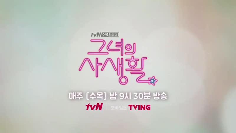 [4화 예고] - 날 가져봐요 라이언에게 직진하는 덕미! - - tvN 수목드라마 그녀의사생활 - 박민영 김재욱 - 매주 [수목] 밤 9시 30분 방송