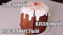 Заварной, влажный ,маслянистый очень вкусный кулич!Custard is a very delicious moist buttery cake!