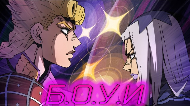 JoJo's Bizarre Adventure Vento Aureo 『Fighting Gold』 Русская Озвучка Опенинг