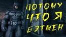 Batman Arkham Origins 🎮 Начало начал