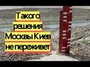Этот шаг России будет фатальным для Киева - Новости