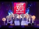 Юбилейный Лидерский Форум Тенториум «30 лет вместе!»