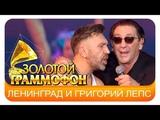 Григорий Лепс и Ленинград - Терминатор (Live, 2016)